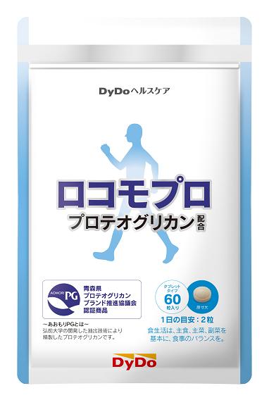 ダイドー、関節系サプリ「ロコモプロ」を新発売 プロテオグリカン配合で高齢者市場を開拓へメイン画像